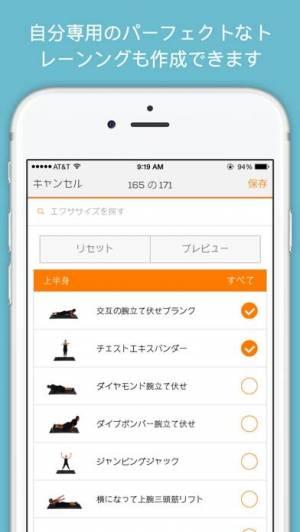 iPhone、iPadアプリ「Sworkit パーソナルトレーナー」のスクリーンショット 5枚目