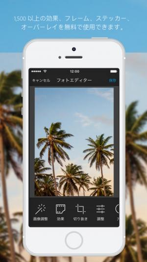 iPhone、iPadアプリ「Aviaryのフォトエディタ」のスクリーンショット 1枚目