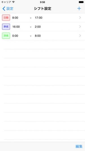 iPhone、iPadアプリ「しふと暦」のスクリーンショット 3枚目