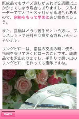 iPhone、iPadアプリ「結婚式/披露宴 ポケットマナー」のスクリーンショット 4枚目