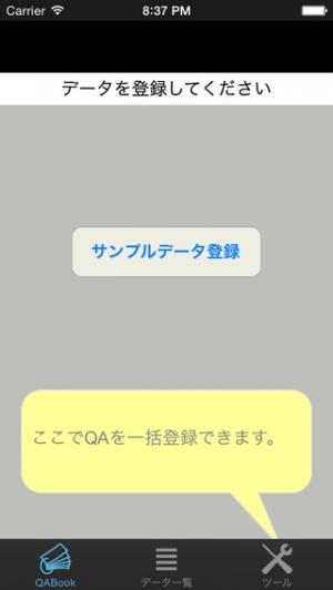 iPhone、iPadアプリ「QA Book」のスクリーンショット 3枚目
