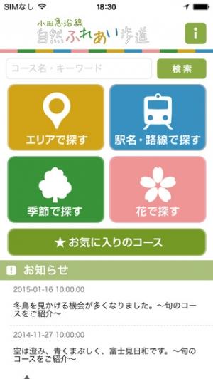 iPhone、iPadアプリ「小田急沿線自然ふれあい歩道 お散歩ガイド」のスクリーンショット 1枚目