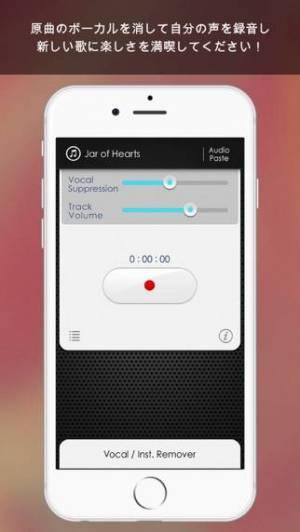 iPhone、iPadアプリ「Singulaa - ボーカル除去とスマートカラオケ」のスクリーンショット 1枚目
