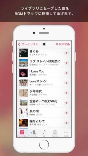 iPhone、iPadアプリ「Singulaa - ボーカル除去とスマートカラオケ」のスクリーンショット 2枚目