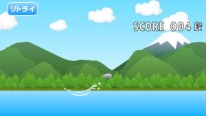 iPhone、iPadアプリ「ぼくらの水切り」のスクリーンショット 3枚目