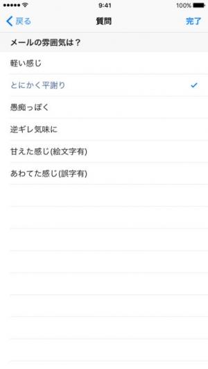 iPhone、iPadアプリ「帰れない言い訳(家族・恋人用)」のスクリーンショット 3枚目