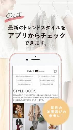 iPhone、iPadアプリ「FABIA ファッション通販アプリ」のスクリーンショット 3枚目