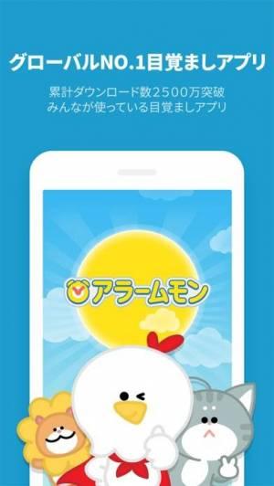 iPhone、iPadアプリ「アラームモン (AlarmMon alarm clock)」のスクリーンショット 3枚目