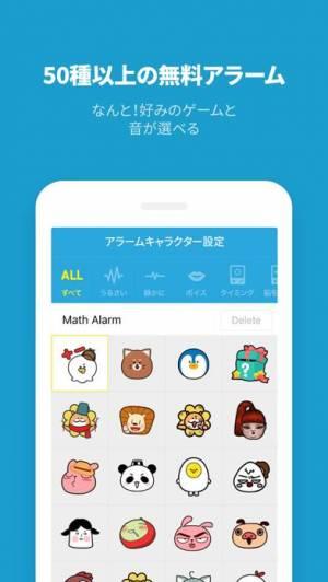 iPhone、iPadアプリ「アラームモン (AlarmMon alarm clock)」のスクリーンショット 5枚目