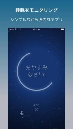 iPhone、iPadアプリ「いびきラボ - いびき対策アプリ (SnoreLab)」のスクリーンショット 2枚目