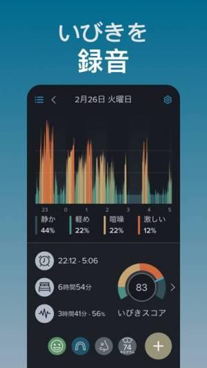寝言 いびき アプリ