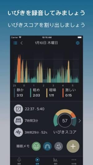 iPhone、iPadアプリ「いびきラボ - いびき対策アプリ (SnoreLab)」のスクリーンショット 1枚目