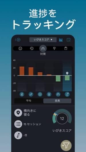 iPhone、iPadアプリ「いびきラボ - いびき対策アプリ (SnoreLab)」のスクリーンショット 5枚目