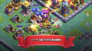 iPhone、iPadアプリ「クラッシュ・オブ・クラン (Clash of Clans)」のスクリーンショット 5枚目