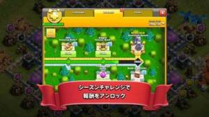 iPhone、iPadアプリ「クラッシュ・オブ・クラン (Clash of Clans)」のスクリーンショット 1枚目