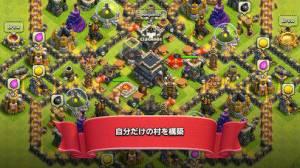 iPhone、iPadアプリ「クラッシュ・オブ・クラン (Clash of Clans)」のスクリーンショット 4枚目