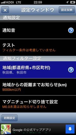 iPhone、iPadアプリ「ゆれ速」のスクリーンショット 2枚目