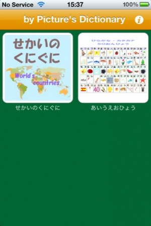 iPhone、iPadアプリ「こくばん辞典 えじてん 無料版」のスクリーンショット 1枚目