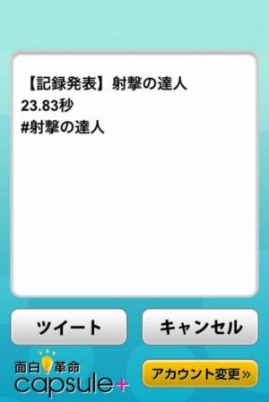iPhone、iPadアプリ「射撃の達人」のスクリーンショット 5枚目