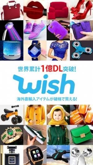 iPhone、iPadアプリ「Wish - ショッピングをもっと楽しく」のスクリーンショット 1枚目