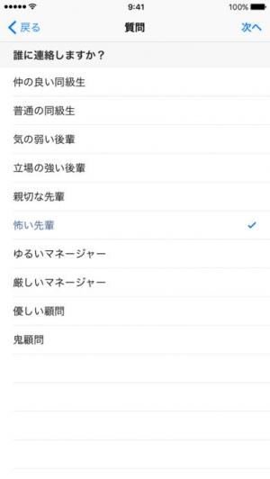 iPhone、iPadアプリ「休みの言い訳(部活用)」のスクリーンショット 3枚目