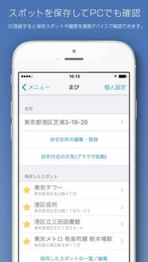iPhone、iPadアプリ「地図マピオン/旅行先で迷わない地図アプリ」のスクリーンショット 5枚目
