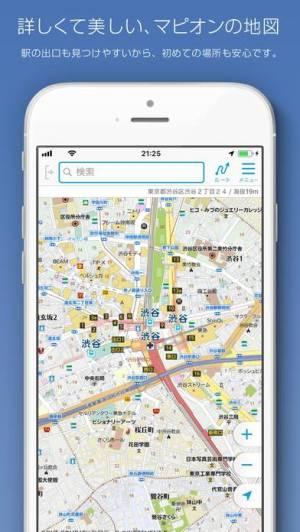 iPhone、iPadアプリ「地図マピオン-ガソリン価格・駐車場検索&マップコード完全対応」のスクリーンショット 2枚目