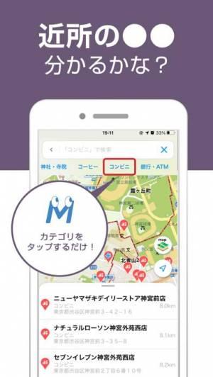 iPhone、iPadアプリ「地図マピオン (Mapion)」のスクリーンショット 2枚目