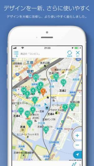 iPhone、iPadアプリ「地図マピオン/旅行先で迷わない地図アプリ」のスクリーンショット 1枚目