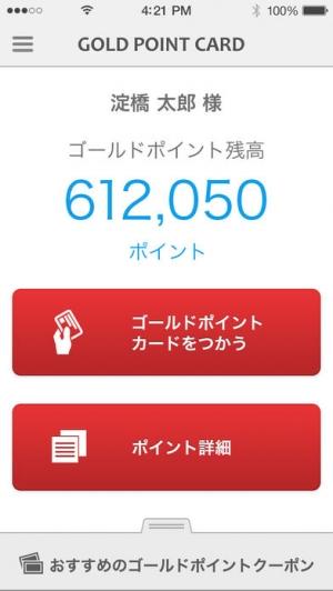 iPhone、iPadアプリ「ヨドバシゴールドポイントカード」のスクリーンショット 1枚目