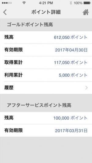 iPhone、iPadアプリ「ヨドバシゴールドポイントカード」のスクリーンショット 3枚目