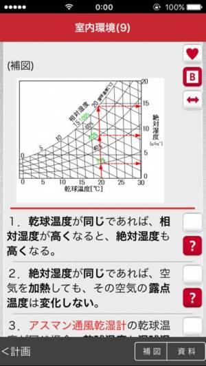 iPhone、iPadアプリ「「2級建築士」受験対策」のスクリーンショット 2枚目