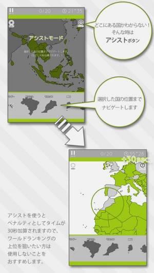 iPhone、iPadアプリ「あそんでまなべる 世界地図パズル」のスクリーンショット 3枚目