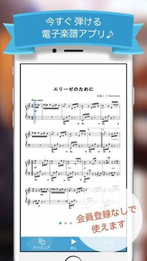iPhone、iPadアプリ「楽譜アプリ フェアリー」のスクリーンショット 5枚目