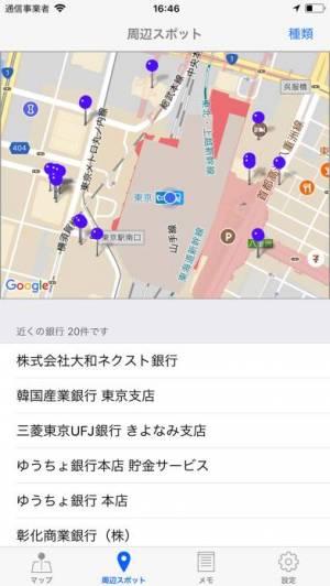 iPhone、iPadアプリ「ジオメモ - 自分だけの地図が作れる」のスクリーンショット 5枚目