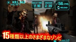 iPhone、iPadアプリ「ガンゾンビ (GUN ZOMBIE)」のスクリーンショット 3枚目