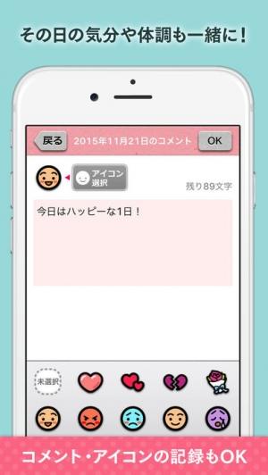 iPhone、iPadアプリ「妊娠・生理・排卵日予測のグラフアプリ~基礎体温ツール~」のスクリーンショット 3枚目