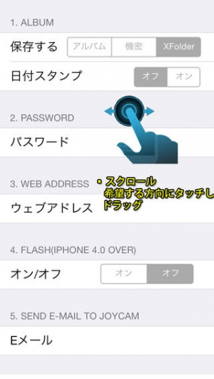 iPhone、iPadアプリ「スパイカメラ」のスクリーンショット 1枚目
