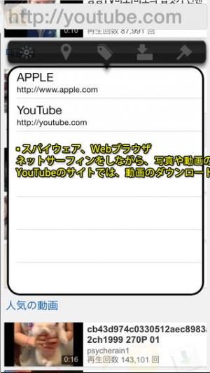 iPhone、iPadアプリ「スパイカメラ」のスクリーンショット 4枚目