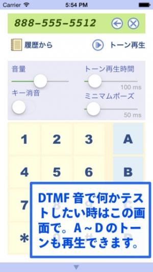 iPhone、iPadアプリ「音でダイヤル - DTMF Dialler」のスクリーンショット 3枚目