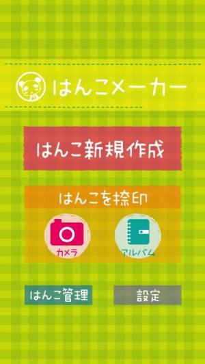 iPhone、iPadアプリ「はんこメーカー」のスクリーンショット 5枚目