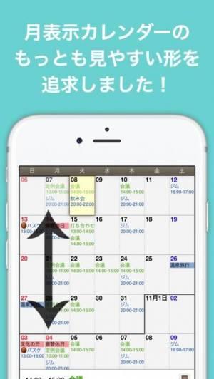 iPhone、iPadアプリ「月特化カレンダー Moca」のスクリーンショット 2枚目