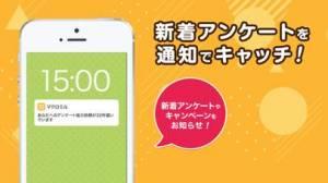 iPhone、iPadアプリ「アンケートアプリbyマクロミル」のスクリーンショット 3枚目