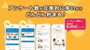 iPhone、iPadアプリ「アンケートアプリbyマクロミル」のスクリーンショット 2枚目