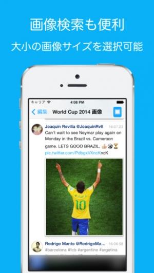iPhone、iPadアプリ「ついトピ!」のスクリーンショット 3枚目