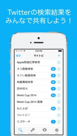 iPhone、iPadアプリ「ついトピ!」のスクリーンショット 1枚目