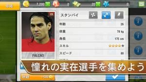 iPhone、iPadアプリ「リアルサッカー2013」のスクリーンショット 3枚目