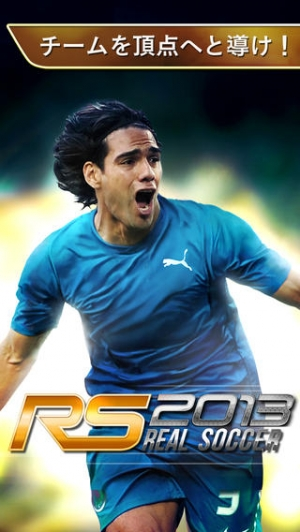 iPhone、iPadアプリ「リアルサッカー2013」のスクリーンショット 1枚目