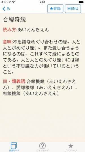 iPhone、iPadアプリ「ことわざ・四字熟語 学習小辞典」のスクリーンショット 4枚目