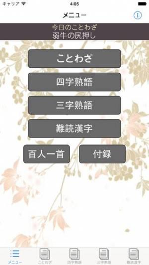 iPhone、iPadアプリ「ことわざ・四字熟語 学習小辞典」のスクリーンショット 2枚目